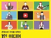 마포비즈니스센터, '1인 소셜 크리에이터 창업교육' 참가자 모집