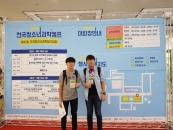 인천 서운고, 전국 청소년 과학탐구대회 메카트로닉스 '대상'