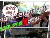 [영상]청라 소각장 현대화 간담회, 주민 반발로 사실상 '무산'