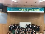 한밭대, 2019년 두드림 전공체험 전개