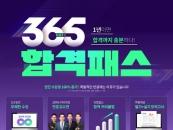 에듀윌, 건축기사·토목기사 '365 합격패스' 수강생 모집