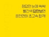 에듀윌, '운전면허 1·2종 필기시험 교재' YES24 베스트셀러 1위