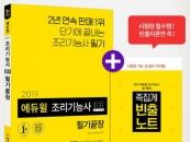 에듀윌 조리기능사 필기시험 대비 교재, YES24 베스트셀러 1위