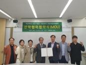 대전대-대전시 사회적자본지원센터, MOU 체결