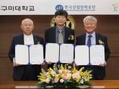 구미대–한국산업인력공단·한국폴리텍VI대학, MOU