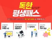 에듀윌, 9급 공무원 기술직 대비 위한 '독한 기술직 평생패스'