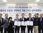 한국산기대, 산업수요 맞춤형 계약학과 업무협약식