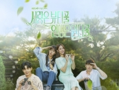 유가네, KBS 드라마 '사랑은 뷰티풀 인생은 원더풀' 제작지원