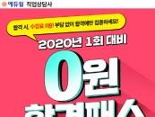 에듀윌, 직업상담사 '0원 합격패스' 모집