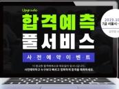 에듀윌, 7급공무원 서울시·지방직 시험 자동채점 서비스