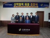 선린대-한국능률협회, 산학협력 협약 체결