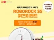 샤오미 로봇청소기 로보락 S5, 출시 2주년 기념 이벤트 진행
