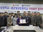 수성대-공군방공포병학교, 자매결연 협약 체결