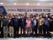 충북보과대, 취업지도교수 역량강화 워크숍 진행