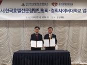 경희사이버-한국호텔전문경영인협회, 산학협력 MOU