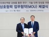 중원대, 특허법인 '성암'과 상호협력 MOU 체결
