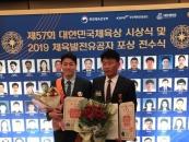 인천시 정상엽 감독·이관호 선수, 체육훈장 백마장, 청룡장 각각 수상