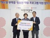 에듀윌 사회공헌위원회, 부적응 비행청소년 자립 지원 나서
