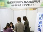 동신대, 전남 여성일자리 박람회 취업 컨설팅 진행