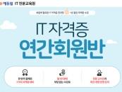 취업경쟁력을 높이는 에듀윌 'IT자격증 연간회원반' 모집