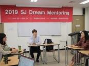 세종대 대학일자리사업단, 'SJ Dream Mentoring' 진행