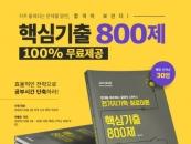 에듀윌, 전기기사 수험생 대상 '합격필독서' 무료 제공 이벤트