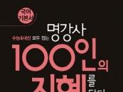 천재교육, 고등 국어 기본서 '100인의 지혜' 독서 편 출간