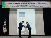전주대 김홍건 교수, 한국기계가공학회 학술상 수상