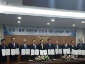 중원대-인천국제공항공사, 항공·물류 전문인력 양성 MOU