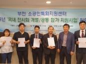 부천대 소공인특화지원센터, '국내 전시회 참가 지원사업' 참여