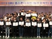 구미대, 캡스톤디자인 경진대회 개최