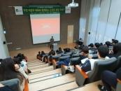 대전대 LINC+사업단, 2019학년도 제3차 창업특강 실시