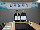 군산대-한국탄소융합기술원센터, 우수인재 양성 MOU