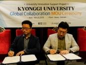 경기대, '글로벌 창업 인프라 구축' 위한 업무협약 체결
