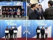 서일대, 혁신지원사업 일환 '2019 중랑창업대전' 성료