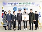 순천대, 2019년 창업동아리 모의투자 경진대회 실시