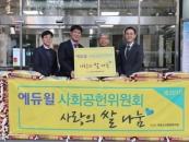 에듀윌 사회공헌위원회, 203회째 '사랑의 쌀 나눔' 봉사 전개
