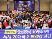 구미대, '방학에는 세계로 간다' 글로벌학기 10주년 행사