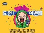 바세츠아이스크림, 오는 31일까지 'FUN FUN 도전 이벤트' 전개