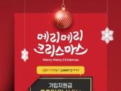 결혼정보회사 가연, '메리Merry-메리Marry 크리스마스' 이벤트