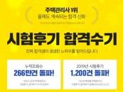 에듀윌, 주택관리사 수험생 합격 수기 1200건 돌파