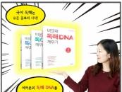 천재교육, 겨울방학 중학 국어 문제집 '비문학 독해 DNA 깨우기' 출시