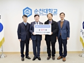 ㈜CNL Energy 나일채 대표, 순천대 발전기금 1억 원 기탁 약정