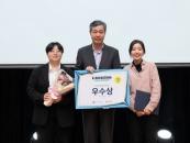 공주대 컴퓨터공학부, K-해커톤 대회서 우수상 수상