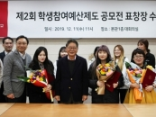 경인여대, '제 2회 학생참여예산제도 공모전' 시상식