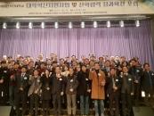 부천대, 2019 대학혁신지원사업·산학협력 성과확산 포럼