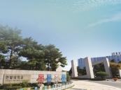 한밭대, KOLAS 국제공인시험기관 자격 갱신