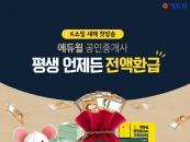 에듀윌, K쇼핑서 '공인중개사 평생패스' 환급 혜택 제공