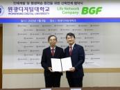 원광디지털대, BGF그룹과 업무협약 체결