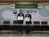 대전대 LINC+사업단, 대전세무서와 업무협약 체결